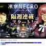 【「凍京NECRO」…