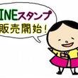 「ハン検」公式LIN…