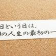 【体験談】「ビリーフ…