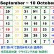 ☆9月~10月上旬の…