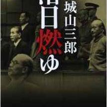 城山三郎さんの本はお…