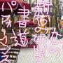 明日、新宿のど真ん中…