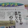 なんだって、四国新聞…