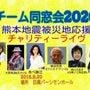 チーム同窓会2020…