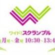 「テレビ朝日 ワイド…