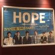 HOPE~期待ゼロの…