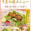 9月の新メニュー!
