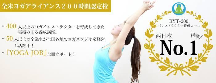 全米ヨガインストラクター養成講座大阪