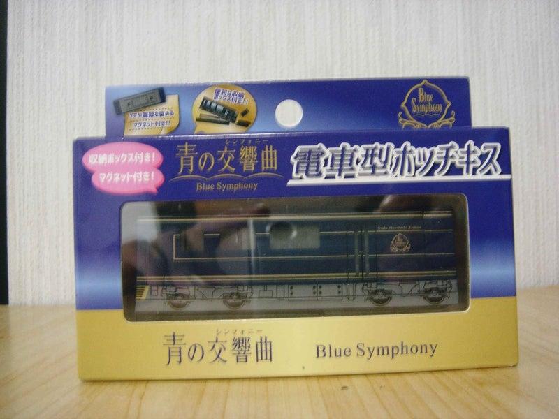 青の交響曲ホッチキス