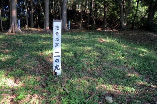 【写11】花倉城