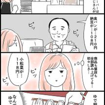 深夜のスーパーのおじ…