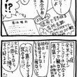 友人と 軽井沢旅行 …