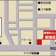 新宿ブルへ行くよ〜
