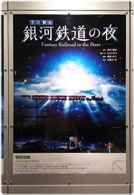 20160718仙台市天文台 銀河鉄道の夜