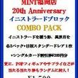 【MTG】MINT福…