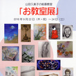 山田久美子の絵画教室…
