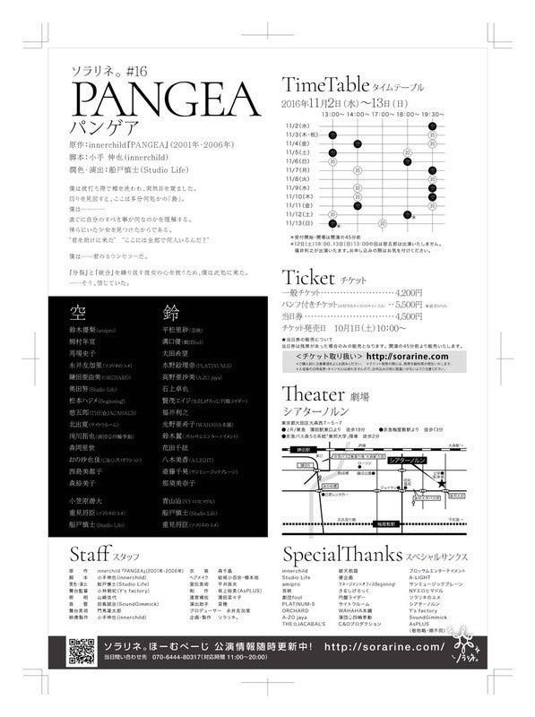 ソラリネ。#16 舞台「PANGEA」