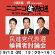 【民進党代表選】明日…