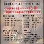【仙台長町店】9/1…