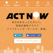 ACT NOW★