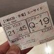 映画公開初日の座席指…