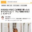 〔 Cataso掲載…