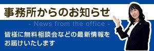 所長北川泰正のブログはこちら