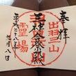 出羽三山神社 201…