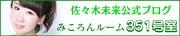 佐々木未来公式ブログ