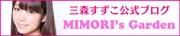 三森すずこ公式ブログ「MIMORI's Garden」