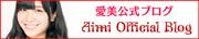 愛美公式ブログ