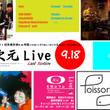 0次元live~Li…
