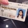 新免許証◡̈⃝と、お…
