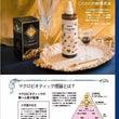 【マクロビ酵素販売店…