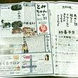 とみちゃん新聞