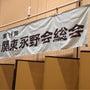 今年も関東永野会!
