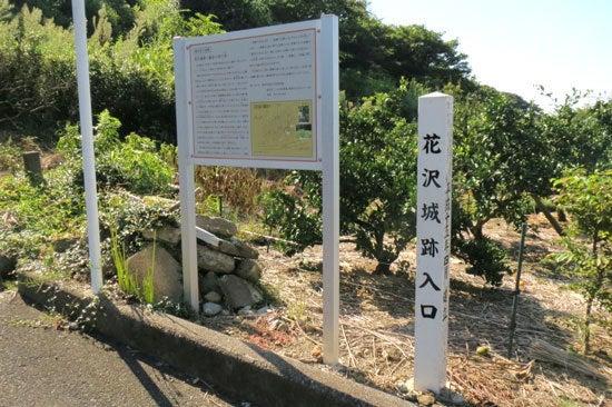 【写3】花沢城