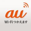 au Wi-Fiが使…