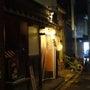 京都レポート〜酒場 …