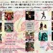 9/25 越谷ライブ…