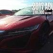 Acura NSX …