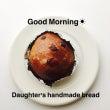 △△娘とパン教室△△
