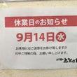 臨時休業☆9月14日…
