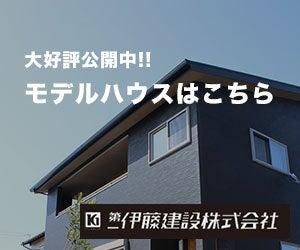 浜松市 注文住宅 新築