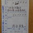 熊本地震への義援金を…