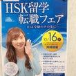 HSK留学☆