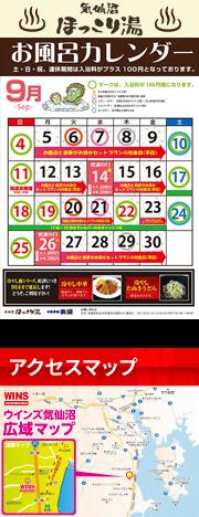 湯カレンダーとアクセス