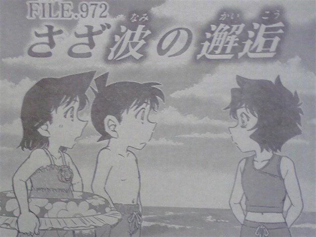 サンデー42号(コナンネタバレ・FILE972)
