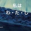 ◆11/9    私…