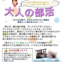お知らせ☆26日・部…